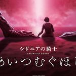 Sidonia no Kishi Ai Tsumugu Hoshi Reveals Release Date