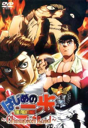 Hajime no Ippo Champion Road